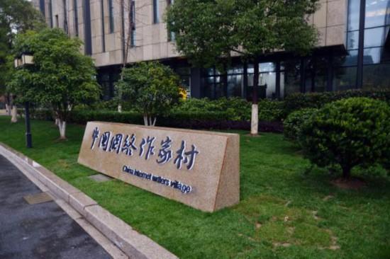 2017年12月15日上午,杭州,位于滨江区白马湖畔的首个中国网络作家村。 视觉中国 资料图 中国网络作家村成立将近4个月,8位大神级网络作家和31位知名网络作家在年后陆续进驻位于杭州市滨江区白马湖路上的中国网络作家村。 在网络文学圈,一般将1998年蔡智恒写的《第一次亲密接触》看作是网络文学的鼻祖,今年是网络文学20周年。在这20年里,网络文学实现了从放养化到规整化,并在2014年迎来了网络文学的IP(知识产权)爆发期:网络文学衍生开发为漫画、影视、游戏,逐渐形成了一条相对成熟的产业链。 据